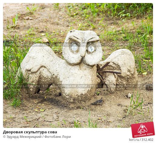 Дворовая скульптура сова, фото № 312402, снято 29 мая 2008 г. (c) Эдуард Межерицкий / Фотобанк Лори