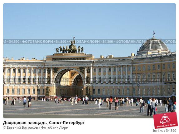 Дворцовая площадь, Санкт-Петербург, фото № 34390, снято 8 августа 2006 г. (c) Евгений Батраков / Фотобанк Лори