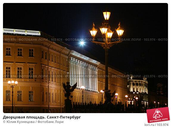 Дворцовая площадь. Санкт-Петербург, фото № 103974, снято 26 марта 2017 г. (c) Юлия Кузнецова / Фотобанк Лори