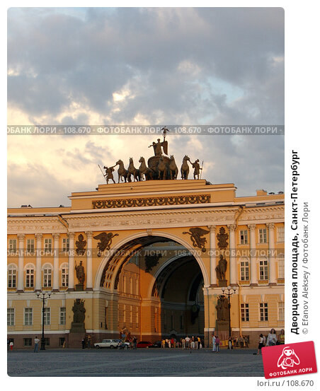 Купить «Дворцовая площадь, Санкт-Петербург», фото № 108670, снято 4 августа 2004 г. (c) Efanov Aleksey / Фотобанк Лори