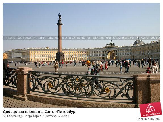 Купить «Дворцовая площадь. Санкт-Петербург», фото № 487286, снято 1 мая 2006 г. (c) Александр Секретарев / Фотобанк Лори