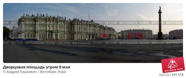 Дворцовая площадь утром 8 мая, фото № 291518, снято 20 февраля 2017 г. (c) Андрей Пашкевич / Фотобанк Лори