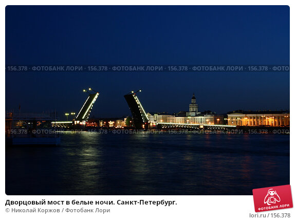 Дворцовый мост в белые ночи. Санкт-Петербург., фото № 156378, снято 17 мая 2007 г. (c) Николай Коржов / Фотобанк Лори