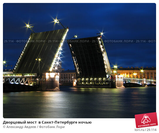 Дворцовый мост  в Санкт-Петербурге ночью, фото № 29114, снято 1 июля 2005 г. (c) Александр Авдеев / Фотобанк Лори