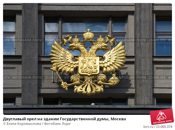 Купить «Двуглавый орел на здании Государственной думы, Москва», фото № 23005374, снято 6 мая 2016 г. (c) Елена Коромыслова / Фотобанк Лори