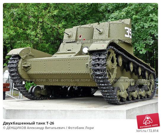 Двухбашенный танк Т-26, фото № 72814, снято 20 июня 2007 г. (c) ДЕНЩИКОВ Александр Витальевич / Фотобанк Лори