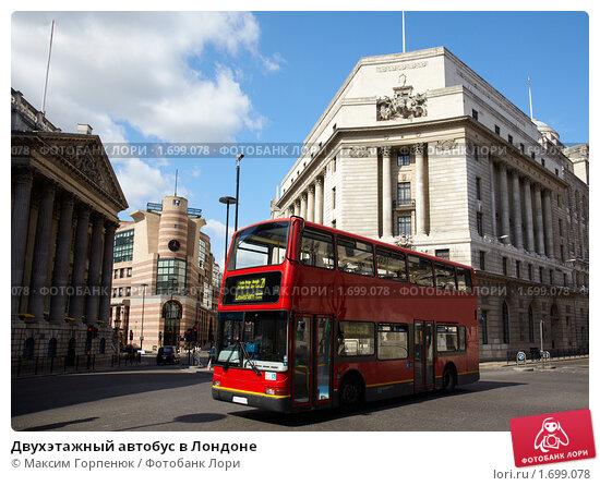 Купить «Двухэтажный автобус в Лондоне», фото № 1699078, снято 5 сентября 2009 г. (c) Максим Горпенюк / Фотобанк Лори