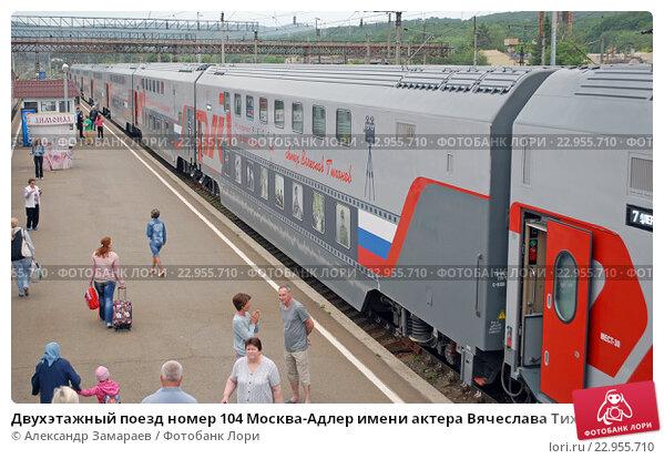 Горячая линия РЖД справочная ЖД вокзала и автовокзала