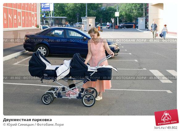 Двухместная парковка, фото № 49802, снято 27 мая 2007 г. (c) Юрий Синицын / Фотобанк Лори