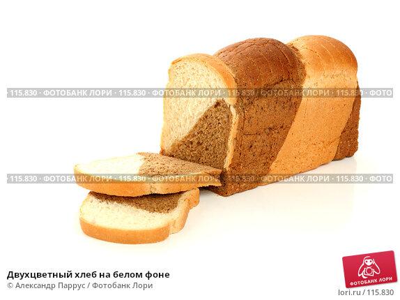 Двухцветный хлеб на белом фоне, фото № 115830, снято 15 сентября 2007 г. (c) Александр Паррус / Фотобанк Лори