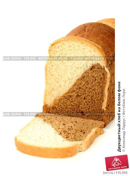 Купить «Двухцветный хлеб на белом фоне», фото № 115910, снято 15 сентября 2007 г. (c) Александр Паррус / Фотобанк Лори