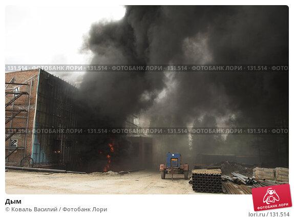 Купить «Дым», фото № 131514, снято 4 мая 2007 г. (c) Коваль Василий / Фотобанк Лори