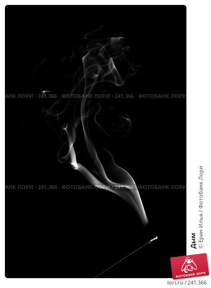 Дым, фото № 241366, снято 24 марта 2017 г. (c) Ерин Илья / Фотобанк Лори