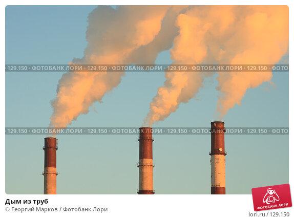 Дым из труб, фото № 129150, снято 10 февраля 2007 г. (c) Георгий Марков / Фотобанк Лори