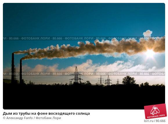 Дым из трубы на фоне восходящего солнца, фото № 80666, снято 23 июля 2007 г. (c) Александр Fanfo / Фотобанк Лори