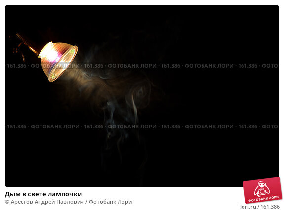 Дым в свете лампочки, фото № 161386, снято 25 сентября 2017 г. (c) Арестов Андрей Павлович / Фотобанк Лори