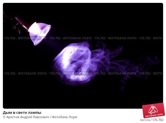 Дым в свете лампы, фото № 176702, снято 25 декабря 2007 г. (c) Арестов Андрей Павлович / Фотобанк Лори