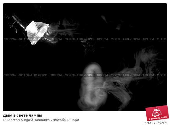 Дым в свете лампы, фото № 189994, снято 25 декабря 2007 г. (c) Арестов Андрей Павлович / Фотобанк Лори