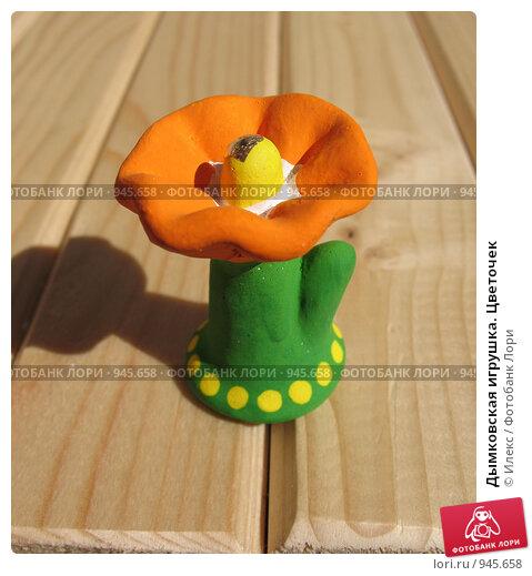 Купить «Дымковская игрушка. Цветочек», фото № 945658, снято 24 июня 2009 г. (c) Морковкин Терентий / Фотобанк Лори