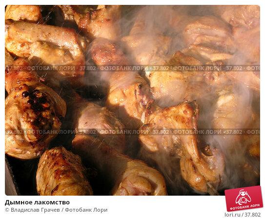 Дымное лакомство, фото № 37802, снято 9 октября 2004 г. (c) Владислав Грачев / Фотобанк Лори