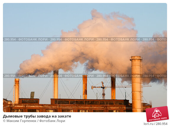 Дымовые трубы завода на закате, фото № 280954, снято 23 февраля 2007 г. (c) Максим Горпенюк / Фотобанк Лори