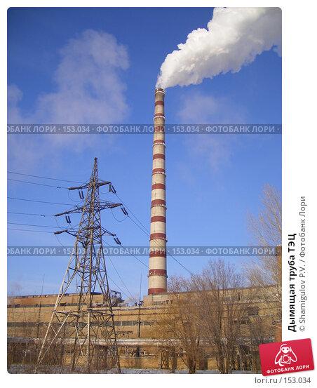 Дымящая труба ТЭЦ, фото № 153034, снято 18 декабря 2007 г. (c) Shamigulov P.V. / Фотобанк Лори