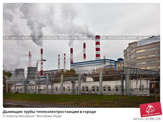 Дымящие трубы теплоэлектростанции в городе. Стоковое фото, фотограф Victoria Demidova / Фотобанк Лори