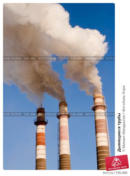 Дымящиеся трубы, фото № 145406, снято 7 декабря 2007 г. (c) Михаил Мандрыгин / Фотобанк Лори