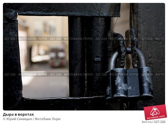 Дыра в воротах, фото № 327326, снято 13 июня 2008 г. (c) Юрий Синицын / Фотобанк Лори