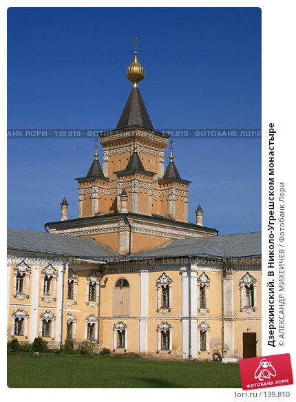 Купить «Дзержинский. В Николо-Угрешском монастыре», фото № 139810, снято 6 мая 2007 г. (c) АЛЕКСАНДР МИХЕИЧЕВ / Фотобанк Лори
