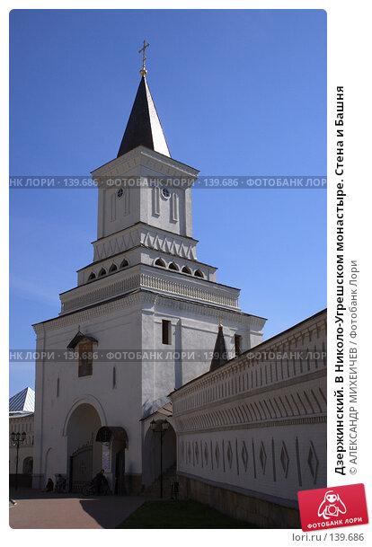 Дзержинский. В Николо-Угрешском монастыре. Стена и Башня, фото № 139686, снято 6 мая 2007 г. (c) АЛЕКСАНДР МИХЕИЧЕВ / Фотобанк Лори
