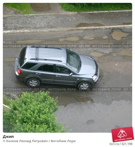 Джип, фото № 321198, снято 13 июня 2008 г. (c) Коннов Леонид Петрович / Фотобанк Лори
