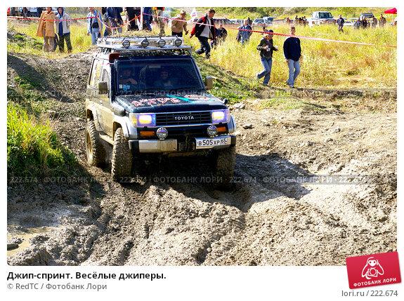 Джип-спринт. Весёлые джиперы., фото № 222674, снято 29 сентября 2007 г. (c) RedTC / Фотобанк Лори