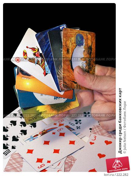 Джокер среди банковских карт, фото № 222282, снято 10 марта 2008 г. (c) Julia Nelson / Фотобанк Лори