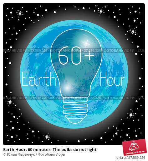 Купить «Earth Hour. 60 minutes. The bulbs do not light», иллюстрация № 27539226 (c) Юлия Фаранчук / Фотобанк Лори