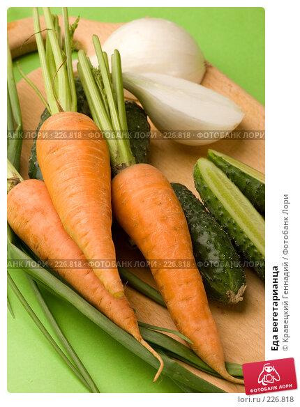 Еда вегетарианца, фото № 226818, снято 18 июля 2005 г. (c) Кравецкий Геннадий / Фотобанк Лори