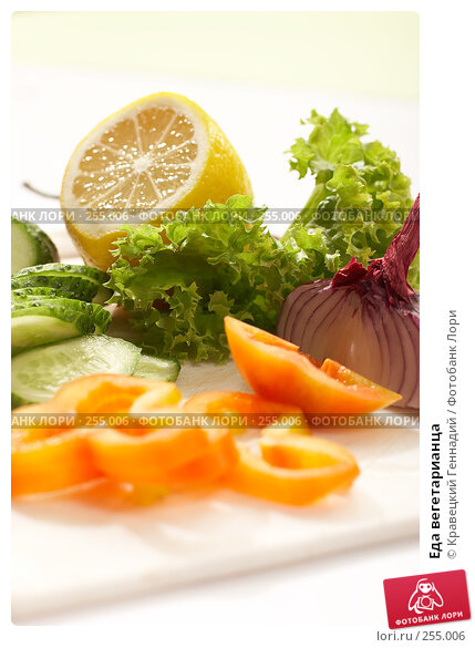 Еда вегетарианца, фото № 255006, снято 24 сентября 2005 г. (c) Кравецкий Геннадий / Фотобанк Лори