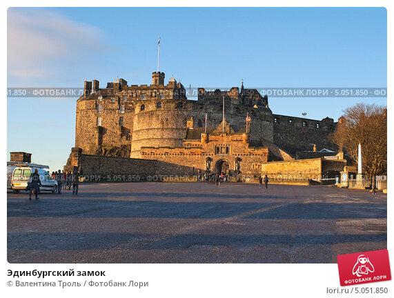 Купить «Эдинбургский замок», фото № 5051850, снято 10 декабря 2012 г. (c) Валентина Троль / Фотобанк Лори