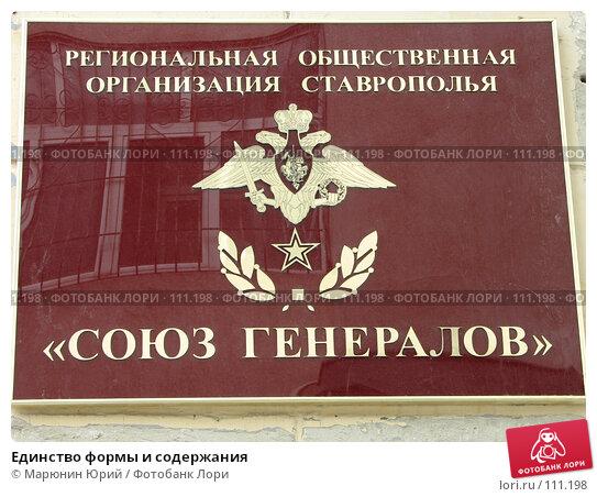 Единство формы и содержания, фото № 111198, снято 21 апреля 2006 г. (c) Марюнин Юрий / Фотобанк Лори