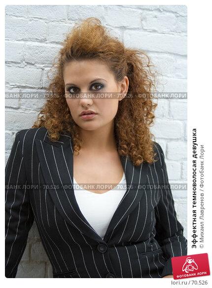Купить «Эффектная темноволосая девушка», фото № 70526, снято 23 сентября 2006 г. (c) Михаил Лавренов / Фотобанк Лори