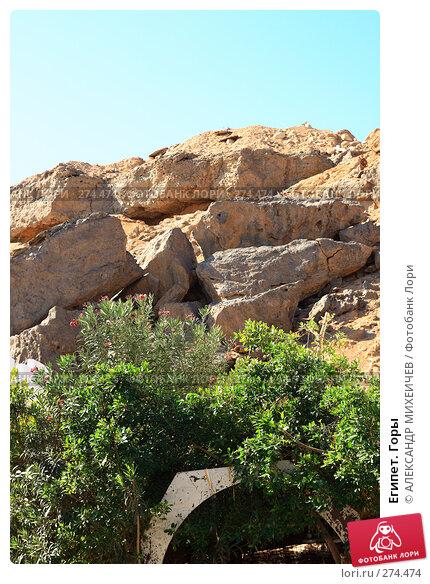 Египет. Горы, фото № 274474, снято 19 февраля 2008 г. (c) АЛЕКСАНДР МИХЕИЧЕВ / Фотобанк Лори