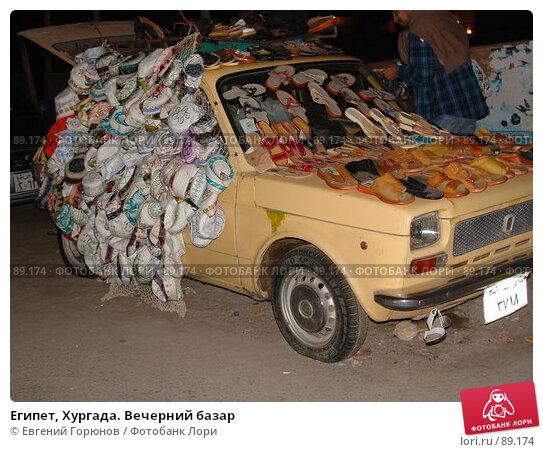 Египет, Хургада. Вечерний базар, фото № 89174, снято 16 декабря 2005 г. (c) Евгений Горюнов / Фотобанк Лори