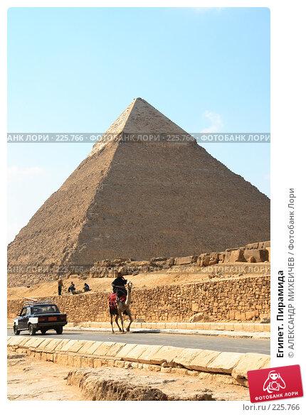 Купить «Египет. Пирамида», фото № 225766, снято 25 февраля 2008 г. (c) АЛЕКСАНДР МИХЕИЧЕВ / Фотобанк Лори