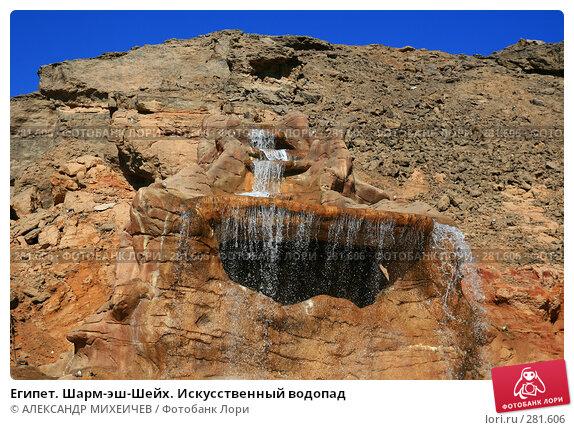 Египет. Шарм-эш-Шейх. Искусственный водопад, фото № 281606, снято 21 февраля 2008 г. (c) АЛЕКСАНДР МИХЕИЧЕВ / Фотобанк Лори