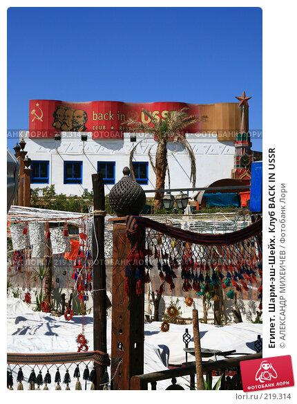 Египет. Шарм-эш-Шейх. Клуб BACK IN USSR, фото № 219314, снято 19 февраля 2008 г. (c) АЛЕКСАНДР МИХЕИЧЕВ / Фотобанк Лори