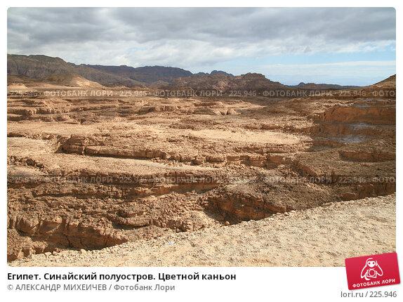 Египет. Синайский полуостров. Цветной каньон, фото № 225946, снято 20 февраля 2008 г. (c) АЛЕКСАНДР МИХЕИЧЕВ / Фотобанк Лори
