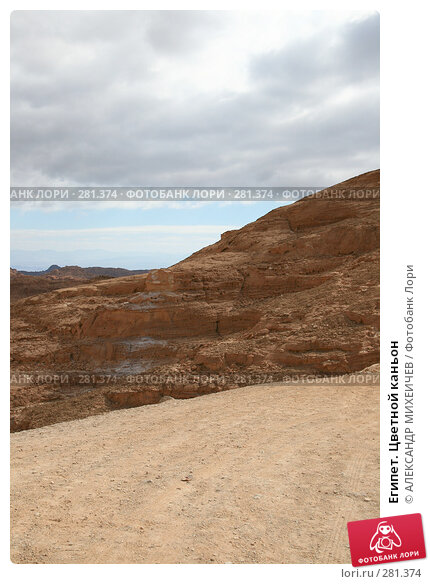 Купить «Египет. Цветной каньон», фото № 281374, снято 20 февраля 2008 г. (c) АЛЕКСАНДР МИХЕИЧЕВ / Фотобанк Лори
