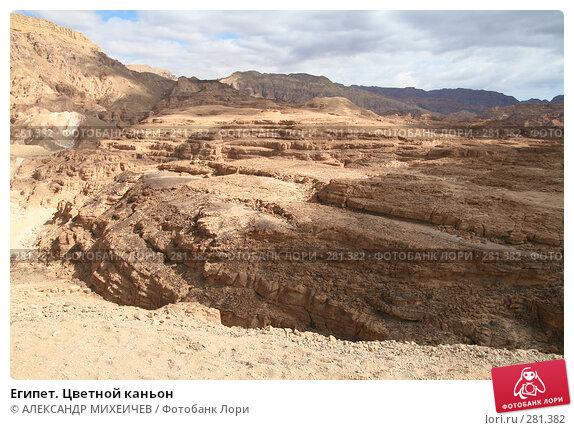 Египет. Цветной каньон, фото № 281382, снято 20 февраля 2008 г. (c) АЛЕКСАНДР МИХЕИЧЕВ / Фотобанк Лори