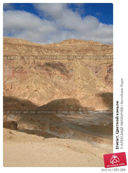 Купить «Египет. Цветной каньон», фото № 281394, снято 20 февраля 2008 г. (c) АЛЕКСАНДР МИХЕИЧЕВ / Фотобанк Лори
