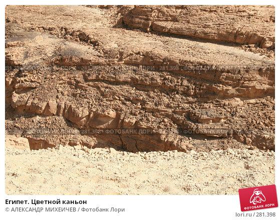 Египет. Цветной каньон, фото № 281398, снято 20 февраля 2008 г. (c) АЛЕКСАНДР МИХЕИЧЕВ / Фотобанк Лори